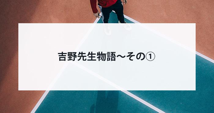 吉野先生物語~その①